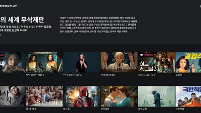 왓챠플레이-LG 스마트TV 리모컨 연동…OTT 접점 확대
