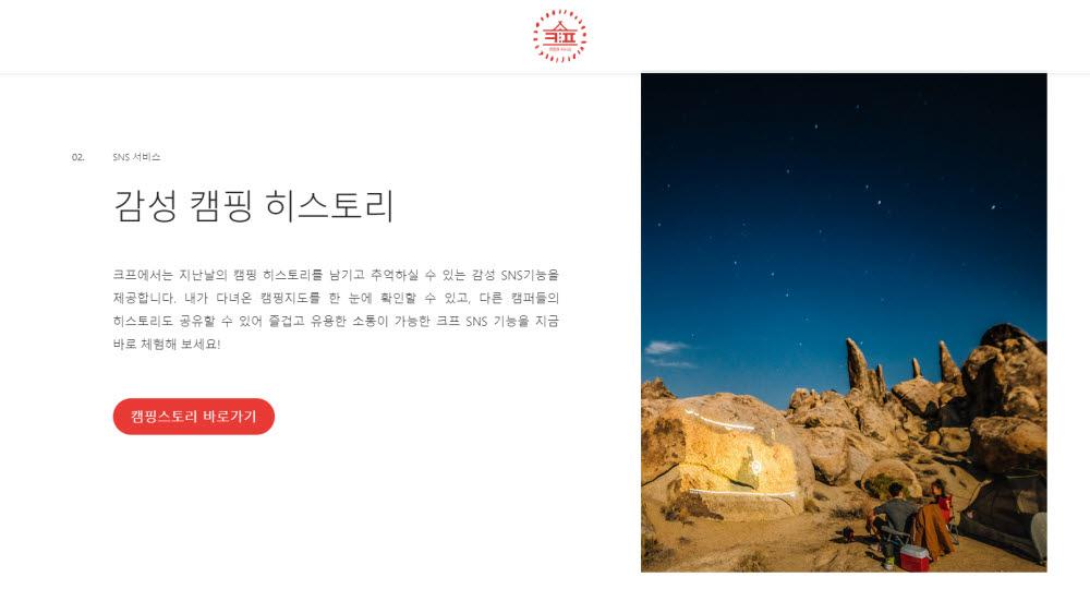 사진=코드베르그 공식페이지 캡처