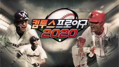 컴프야2020, 야구 게임 최초 KBO구단 응원가 공식 계약