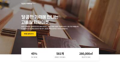 인테리어브라더스, '달콤한 자재마켓' 오픈… 고품질 자재 최대 70% 할인