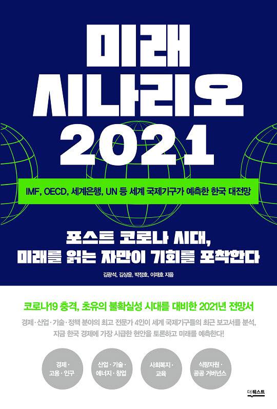 """[신간]""""코로나19, 그 다음은?"""" 미래 시나리오 2021"""