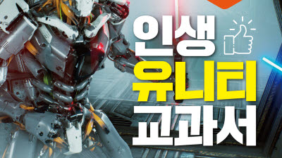 성안당, 유니티 입문서 '인생 유니티 교과서' 발간