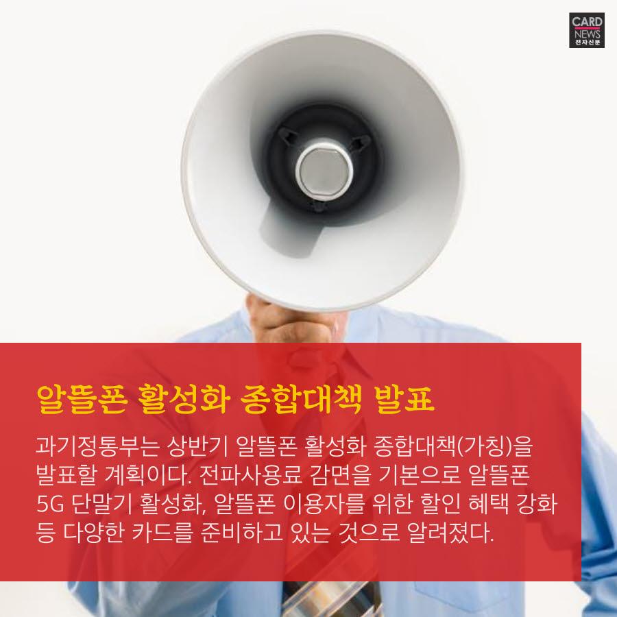 [카드뉴스]반등 기회 노리는 알뜰폰