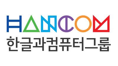 한글과컴퓨터그룹-광주광역시, AI산업 육성 위한 업무협약 체결