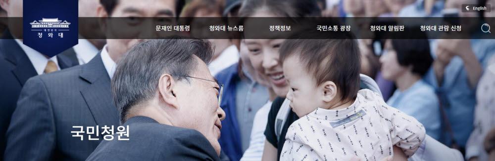 청와대 국민청원 게시판. 홈페이지 캡쳐