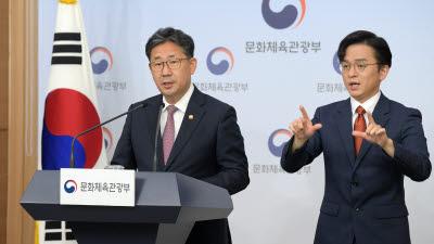 정부, 게임산업 규제 혁파···일자리 10만2000개·수출 11조5000억원 청사진