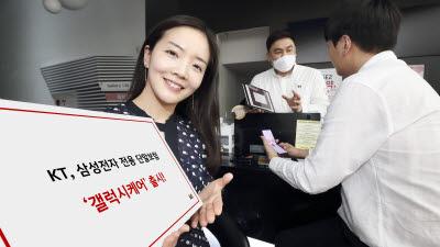 KT, 삼성전자 전용 단말보험 '갤럭시케어' 출시... 수리보증 3년까지
