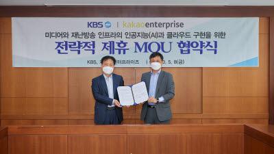 """카카오엔터프라이즈-KBS, """"AI 아나운서 선보인다"""""""