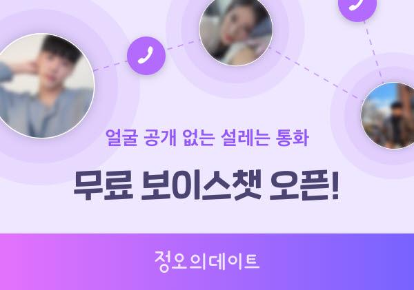 정오의데이트, 실시간 통화 기능 '보이스챗' 출시