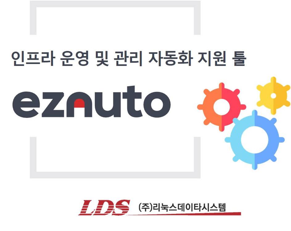 리눅스데이타시스템, IT 운영관리 자동화 '이지오토' 무료 체험 제공