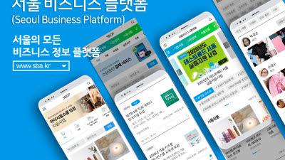 '서울 사업 정보를 한눈에' 서울비즈니스플랫폼 런칭