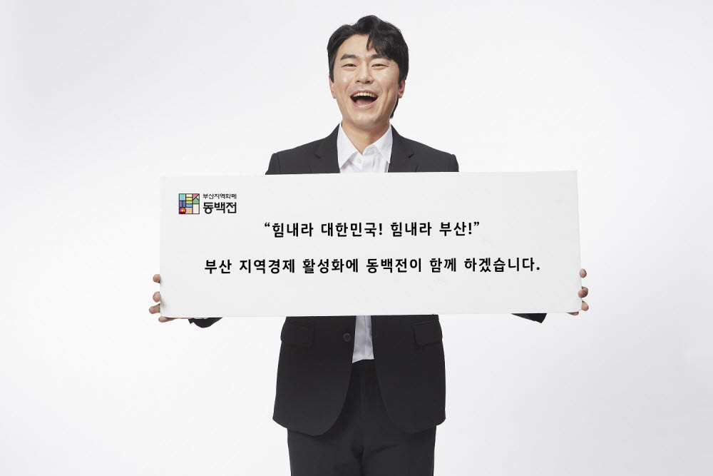 KT가 부산 지역화폐 동백전 긴급재난지원금 운영을 지원한다.