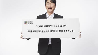 KT, 부산 지역화폐 '동백전' 긴급재난지원금 운영 지원