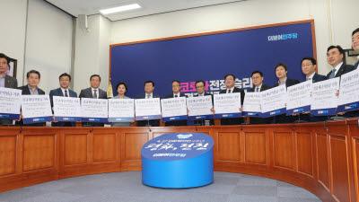 민주당 지도부 긴급재난지원금 기부