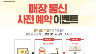 LG유플러스, 신규 매장에 결제단말기·와이파이 무상 지원