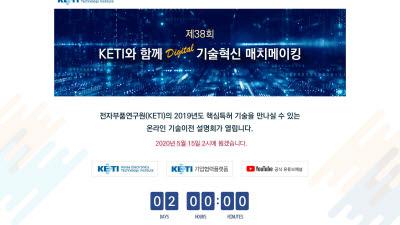 KETI, 공공硏 첫 '언택트 기술이전설명회'…15일 개최