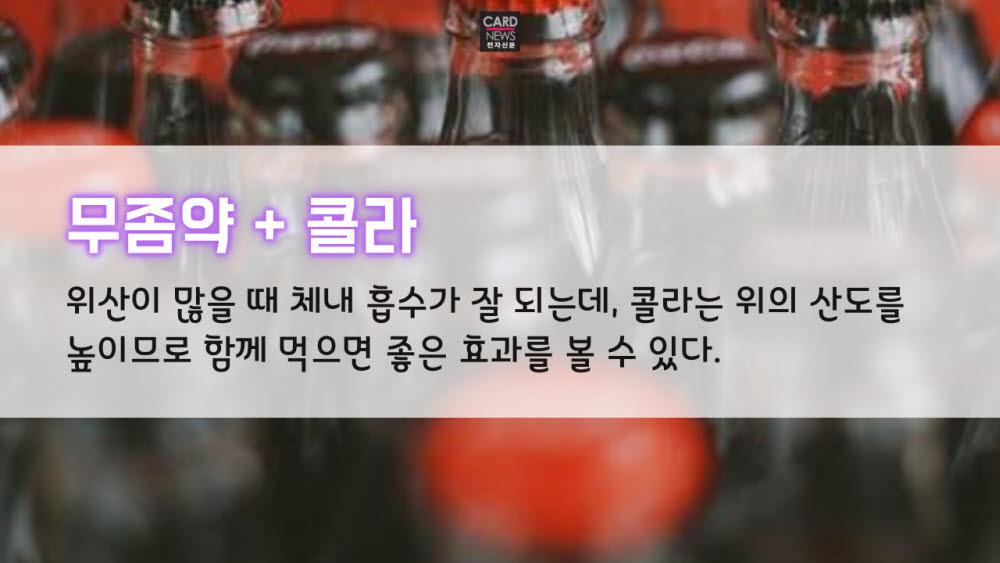 [카드뉴스]약 먹을 때 독이 되는 음식 궁합
