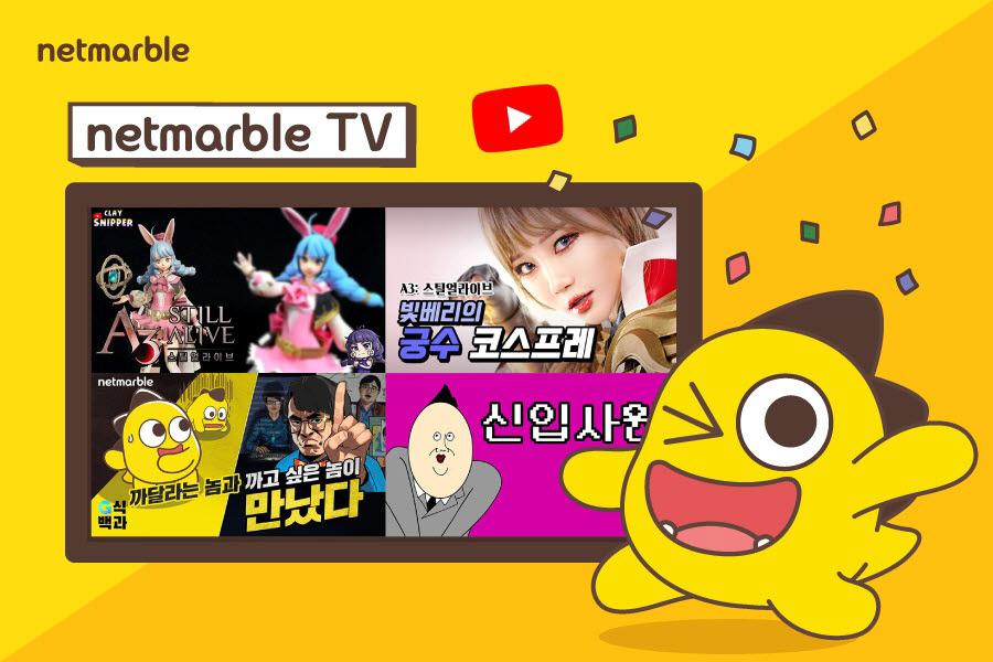 넷마블, 브랜드채널 '넷마블TV' 4월 누적 조회수 160만 기록