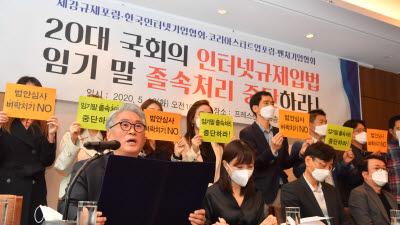 20대 국회의 인터넷규제입법 임기 말 졸속처리 중단하라.