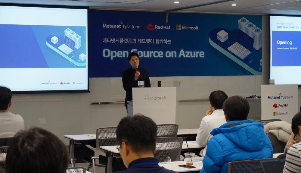 백경희 메타넷티플랫폼 상무가 지난해 12월 한국마이크로소프트 광화문 본사에서 레드햇(RedHat)과 함께 개최한 오픈소스 온 애저(Open Source on Azure) 세미나에서 클라우드 전략을 발표하고 있다.