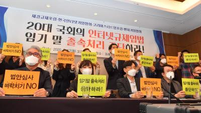 """업계 """"검열 강요""""vs여당·정부 """"과대 해석""""...'인터넷 규제' 입법 충돌"""
