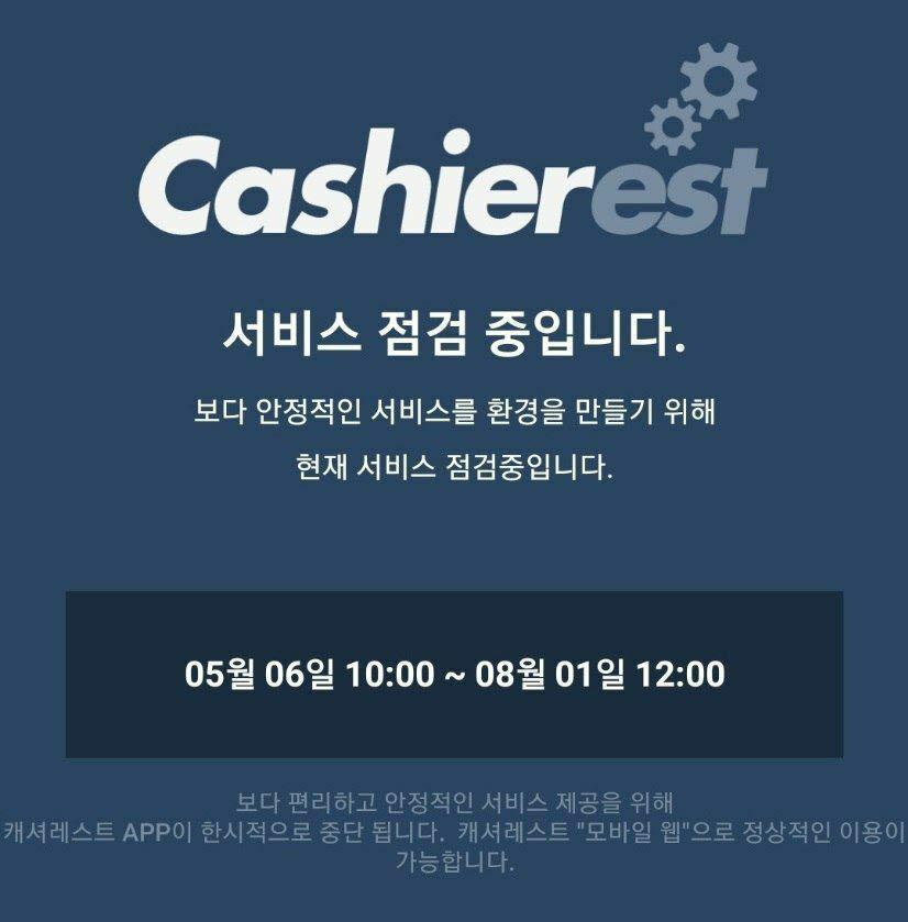 """캐셔레스트, 3개월간 앱 서비스 중단…""""AML·ISMS 인증 위해 점검"""""""