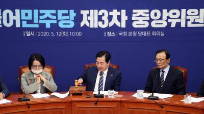 민주당 중앙위원회, 시민당 합당 가결