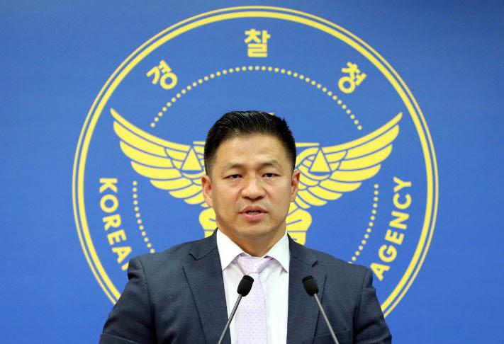 전재홍 경찰청 인터폴계장