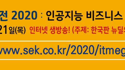 [알림]'IT메가비전 2020' 21일 온라인 개최