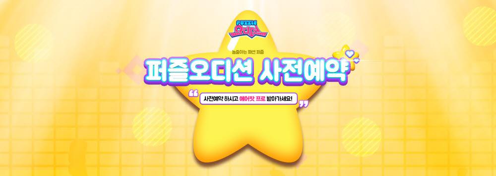 한빛소프트, '퍼즐오디션' 5월21일 출시