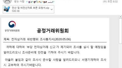 """안랩, 공정위 사칭한 이메일 공격 발견…""""정보 유출용 악성코드"""""""