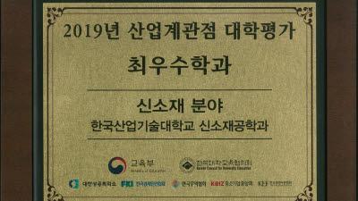한국산업기술대, 신소재공학과 산업계관점 대학평가 최우수학과 선정