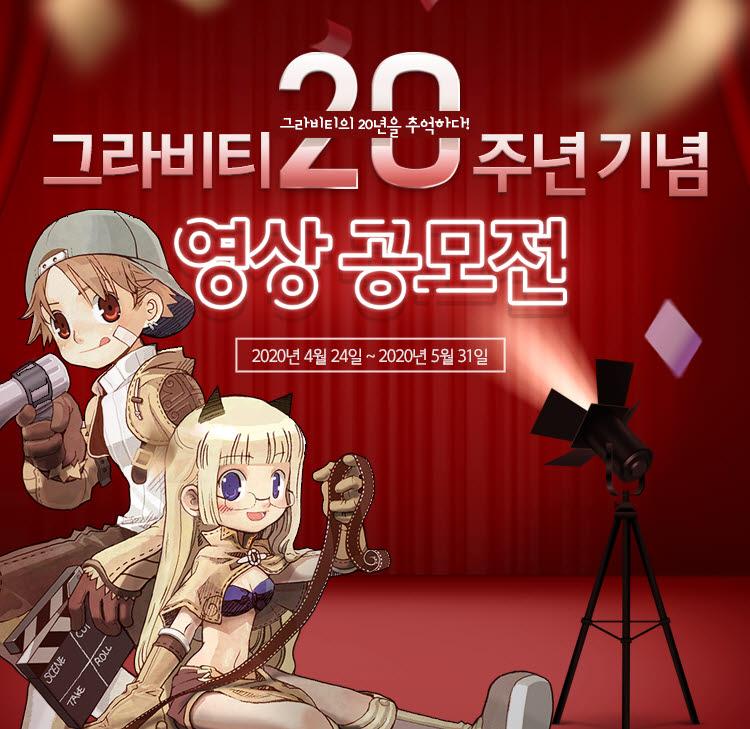 그라비티 '라그나로크' 20주년 영상 공모전 31일까지 진행