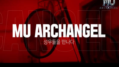 웹젠, 대천사의 귀환 '뮤 아크엔젤' 캐릭터 목소리에 정상급 성우진 참여