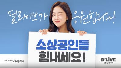 딜라이브, 중소기업·소상공인 대상 '착한광고' 지원