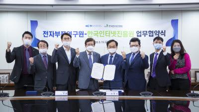 KETI-KISA, 스마트공장 보안 협력