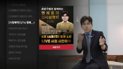 KT, 올레 tv서 언택트 입시설명회 개최