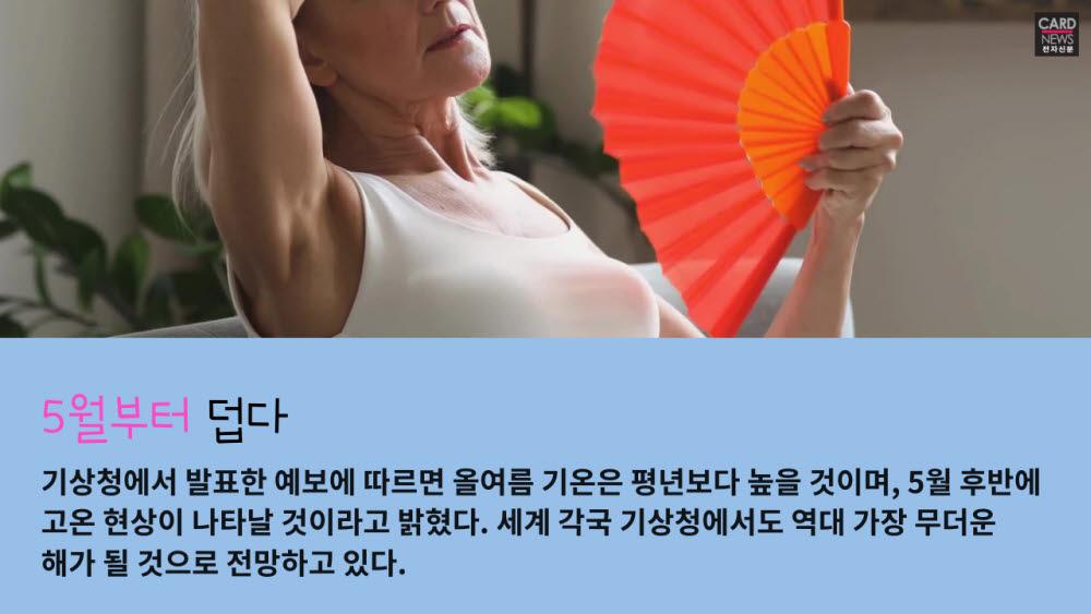 [카드뉴스]올여름 역대급 더위, 에어컨 미리 점검하세요