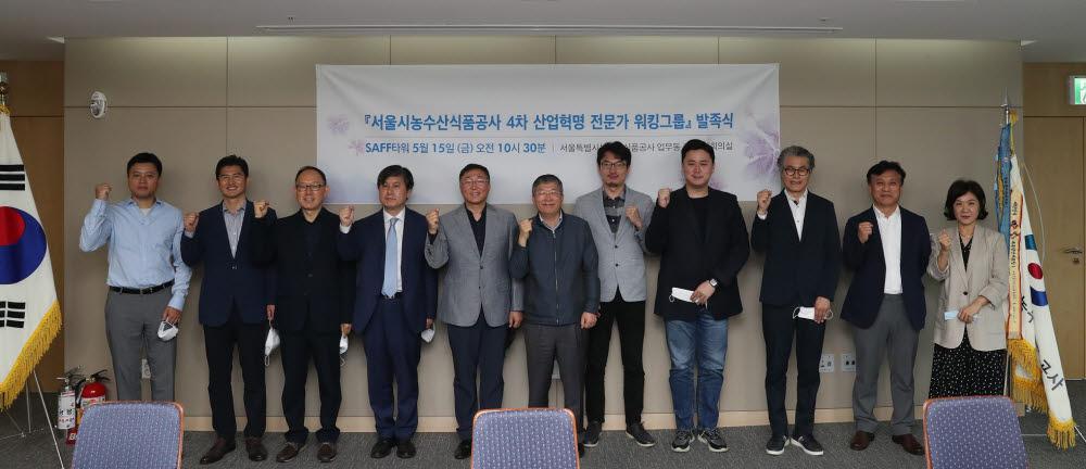 서울시농수산식품공사 4차 산업 워킹그룹 발족식에 참석한 김경호 공사 사장(왼쪽 여섯 번째)과 위원들이 향후 도매시장과 공사 IT 발전을 위한 결의를 다지고 있다.