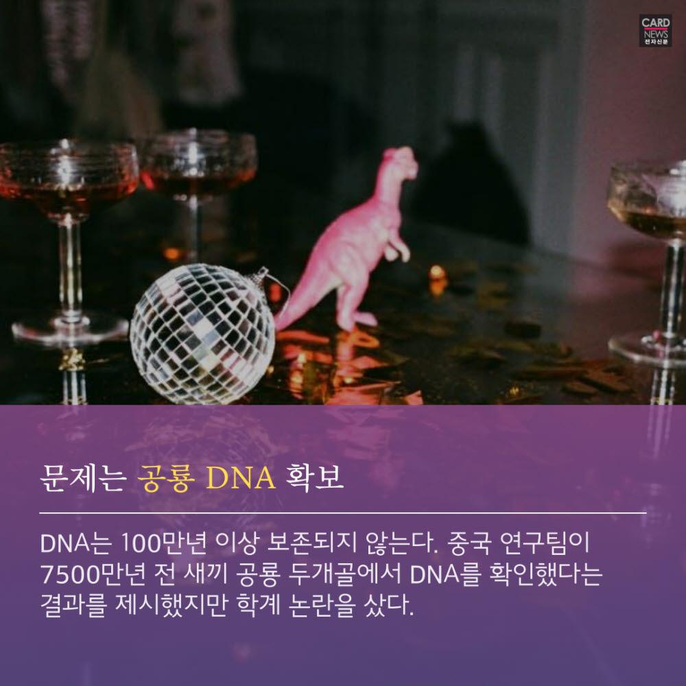 [카드뉴스]공룡 DNA, 복원할 수 있을까