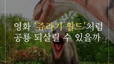 공룡 DNA, 복원할 수 있을까