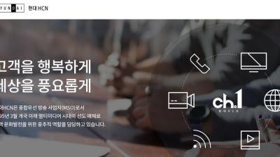 현대HCN, 물적분할 의결 임시주총 내달 26일 개최