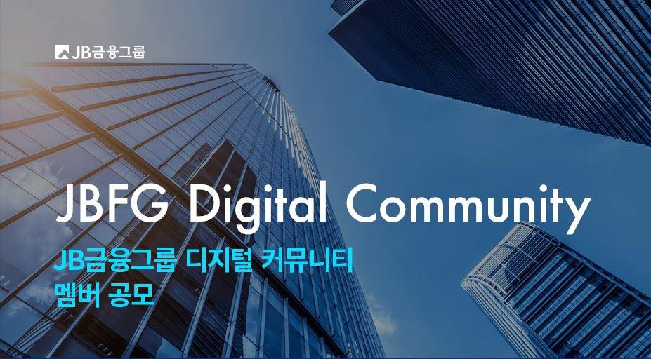 JB금융그룹, 젊은 직원 중심 '디지털 커뮤니티' 출범