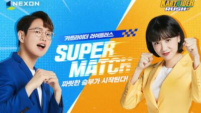 넥슨, '카트라이더 러쉬플러스 슈퍼 매치' 이벤트 대회 31일 개최