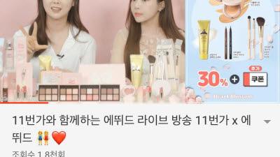 미디어커머스, 온라인 쇼핑 영상세대 잡았다