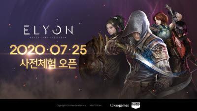 MMORPG '엘리온', 7월 25일 대규모 서포터즈 사전체험 개최