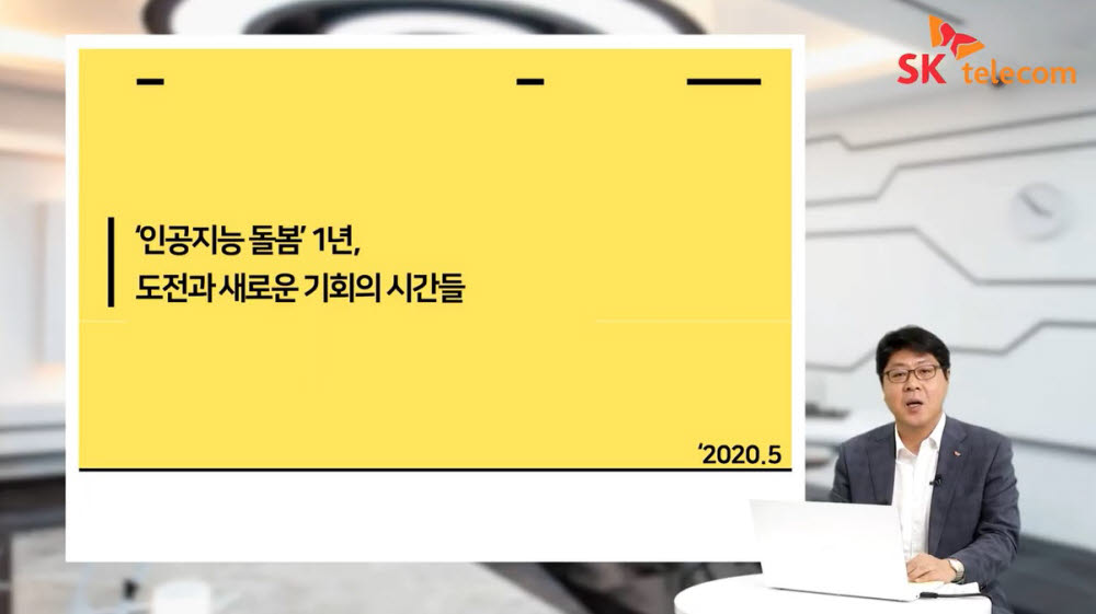 이준호 SK텔레콤 SV추진그룹장이 20일 온라인 간담회에서 AI 돌봄 서비스 지난 1년을 설명하고 있다.
