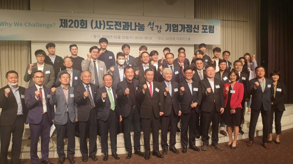 20일 역삼동 GS타워에서 열린 제 20회 도전과 나눔 기업가정신 포럼에서 참석자들이 기념촬영을 했다.