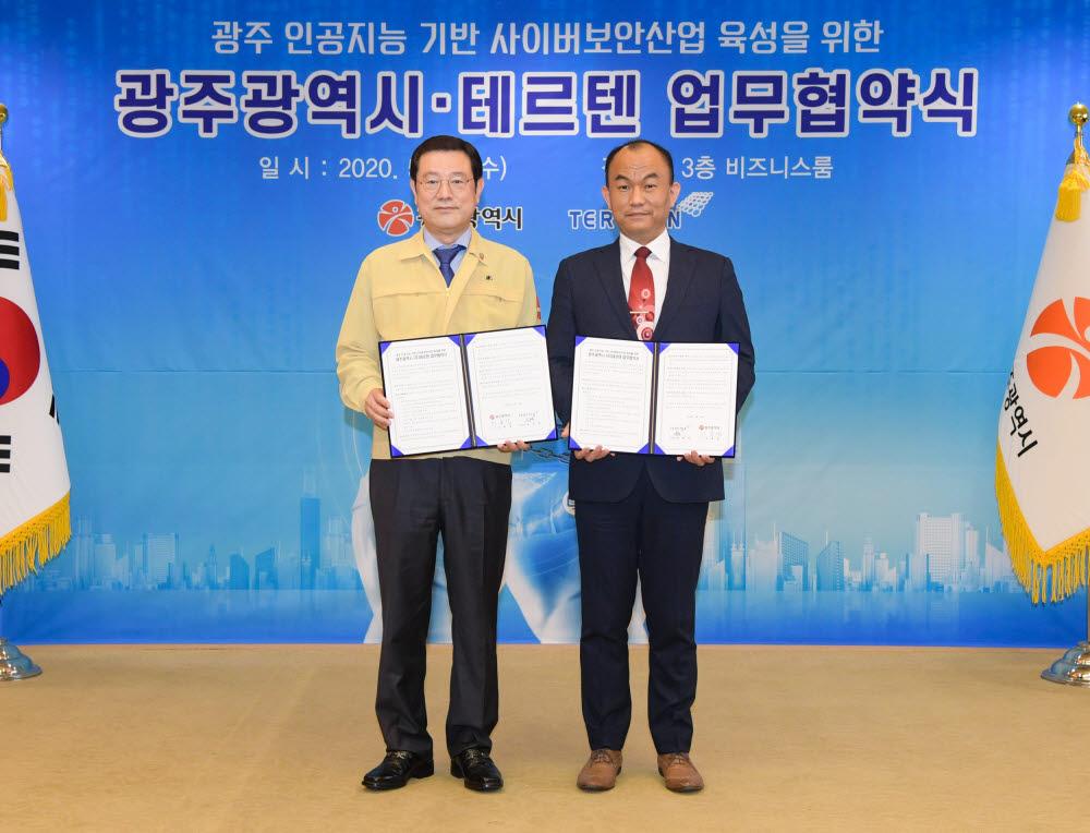 유영일(오른쪽) 테르텐 대표와 이용섭 광주시장이 AI 기반 사이버보안 산업 육성을 위한 업무협약을 교환한 뒤 기념촬영했다. 테르텐 제공