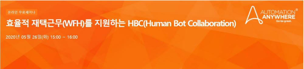 [올쇼TV]오토메이션애니웨어, 26일 '효율적 재택근무를 지원하는 HBC'